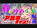 チューオーフハイアカネチャン!#3【春のゆめしま海道】