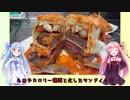 うちの琴葉姉妹は食べ盛り#39「フランセジーニャ風サンドイッチ」
