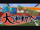 【Minecraft】マイクラで大運動会開催!! ガチンコ勝負で勝つのはどちらの組か!?