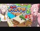 琴葉茜と紲星あかりと学校運営 #1【名門ポケット学院2】