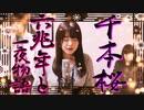 千本桜 × 六兆年と一夜物語 「ボカロ」マッシュアップで歌ってみた