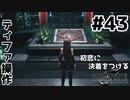 初恋にケリをつけるためにFF7Rやり込み極めトロコンプレイpart43【実況】