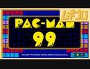 パックマン99|PAC-MAN 99【実況】