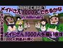 マイクラゆっくり実況 メイドさん1000人できるかなin millenaire Part5.5