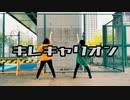【でん×すな】キレキャリオン 踊ってみた【癖強め】