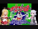 【ボイチェビ】マキ六花のポケモンカードGB対戦記【Part.1】
