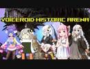 【ボイロ×MTG】VOICEROID HISTORIC ARENA 予告【ヒストリック】