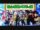 No.1/DISH//(ヒロアカTVアニメ5期)【初心者メロディ譜】