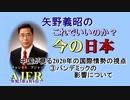 「中国が見る2020年の国際情勢の視点③パンデミックの影響について」矢野義昭 AJER2021.4.9(1)