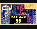 パックマン99|PAC-MAN 99|コズモギャング・ザ・ビデオ【実況】