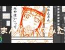 Mang Draw-2020高松宮記念杯を漫画化【Blueprint】【Part7】