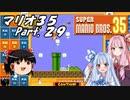 【ゆっくり実況】マリオ35 part.29【琴葉姉妹実況】