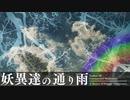 【東方自作アレンジ】妖異達の通り雨