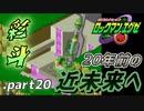 【ロックマンエグゼ】20年前の近未来を実況プレイ.part20