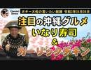 注目の沖縄グルメ ボギー大佐の言いたい放題 2021年04月08日 21時頃 放送分