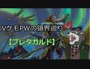 VケモPWの領界巡り 3【ブレタガルド】