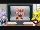 【第30回】マキゆかずっこけおもちゃ箱 炎の武人 武者頑駄無 爆熱丸【VOICEROID解説】