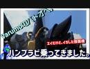 『バトオペ2』Varumoのバトオヘ。その11 ハンブラビ乗ってきました。【ゆっくり実況】