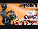 """【牛さんGAMES】ウィーク4クエスト""""野生生物・リサイクラーで敵にダメージを与える""""【Fortnite】【フォートナイト】"""