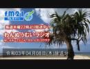 わんぬうむい 2021年04月08日 22時頃 放送分 動画Ver.