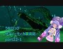 うなぴっぴ サブノーティカ漂流記part22-1