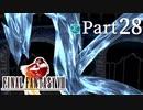 【実況プレイ】初めてはじめた FINAL FANTASY Ⅷ【Part28】