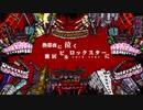 「バビロン」 歌ってみた / 颯斗(はやと)【10th+ボカロ曲Cover歌繋ぎ】