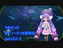 うなぴっぴ サブノーティカ漂流記part22-2
