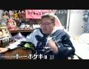 【野田草履P】A その6【ニコ生】
