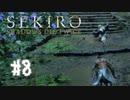 【PS4】へっぽこ狼がSEKIROになるまで その8【SEKIRO実況プレイ動画】