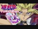 遊☆戯☆王 プリティーダービー 「ウマ娘!アクセラレーション!」