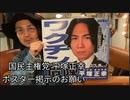 国民主権党平塚正幸ポスター掲示のお願い