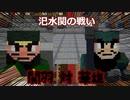 汜水関の戦い 関羽VS華雄