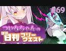 【FGO】ついなちゃんのほぼ日刊フリークエスト part69 - 遊撃騎士隊