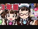 【桃太郎電鉄】初見3人対戦実況3年目【昭和・平成・令和】