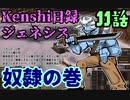 【実況プレイ】Kenshi日録ジェネシス_11話_奴隷の巻