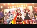 ウマ娘プリティーダービー ユメヲカケル ゲーム内ライブ