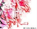 【サックス】-ERROR/niki ☉ 吹いてみた/明日郎☉