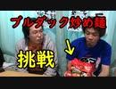 辛いと噂のブルダック食べてみた!【いまさらトライチャンネル】#181