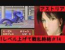 1レベル上げて戦乱終結 紋章の謎 暗黒竜編 part14【ゆっくり】