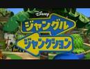 ジャングル・ジャンクション 日本語版オープニング