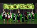 【鬼滅のMMD】Poppin' Shakin / NiziU  〜だから柱である俺たちがきた!〜