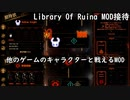 【LibraryOfRuina】MOD接待 「他のゲームのキャラクターと戦えるMOD」