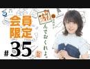 松田利冴と遊んでおくれよ。 会員限定(#35)