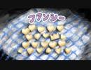 お菓子の王様ファンシー☆