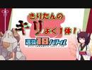 【ポケモン剣盾】きりたんのキリよく1体!【レジロック】