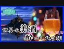 [せかほし] 世界一周飲み歩き | ビール・シードル・カクテル! | 旅のオトモはJUJU | NHK