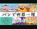 [せかほし] 世界のパン旅 | ご当地パン食べ歩き | 旅のオトモはJUJU | NHK
