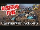 【WoT:Caernarvon Action X】ゆっくり実況でおくる戦車戦Part922 byアラモンド