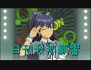 日刊 我那覇響 第2774号 「READY!!」 【ソロ】